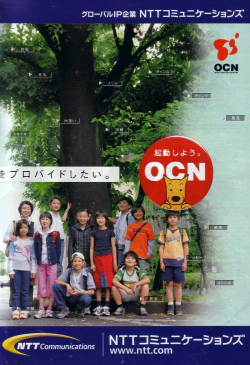 Japanese print commercial for NTT Communications OCN IP Service (circa 2000)